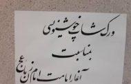 کارگاه خوشنویسی در شهرستان ملکان برگزار شد