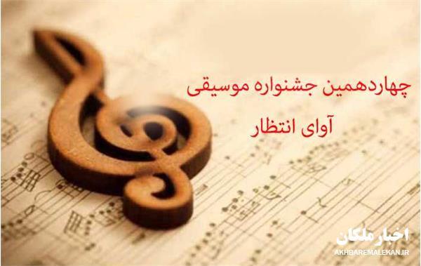 گروه دومان ملکان رتبه سوم جشنواره موسیقی آوای انتظار بناب را کسب کرد