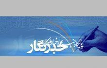 میثاق نامه روزنامه نگاران جمهوری اسلامی ایران