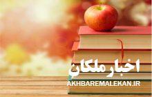طرح تابستانه کتاب در آذربایجانشرقی از ۹ مرداد آغاز می شود