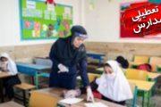 تعطیلی آموزش حضوری در مدارس استان تا ۱۴ مهرماه