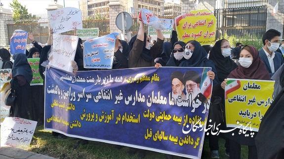 تجمع اعتراضآمیز معلمان مدارس غیردولتی مقابل مجلس