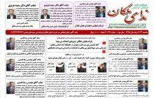 شماره ۳۷ نشریه ندای ملکان به همراه آخرین اخبار شهرستان ملکان و در تیراژ ۲۰۰۰ نسخه منتشر شد