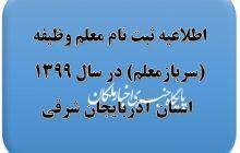 آغاز ثبت نام طرح سرباز معلم آموزش و پرورش استان آذربایجان شرقی در سال ۹۹