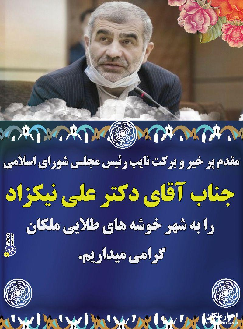 نایب رئیس مجلس سه شنبه ۲۱ بهمن میهمان مردم خونگرم ملکان خواهد بود