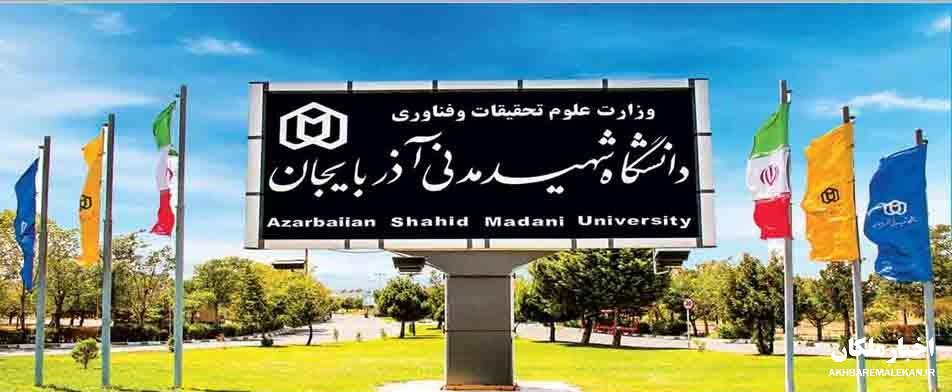 استخدام کارمند در دانشگاه شهید مدنی آذربایجان