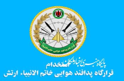 آگهی استخدام نیروی پدافند هوایی ارتش جمهوری اسلامی ایران