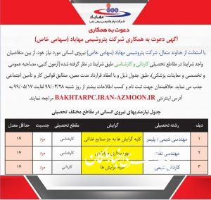استخدام ۴۲ نفر در شرکت پتروشیمی مهاباد