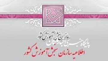 آگهی آزمون پذیرش متقاضیان پروانه کارآموزی وکالت کانونهای وکلای دادگستری ایران سال ۱۳۹۹