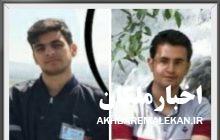 جان باختن دو پسرعموی لیلانی در حادثه بهمن ارتفاعات شمال تهران