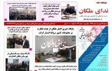 نشریه ندای ملکان - شماره ۳۹ منتشر گردید./تلفن درج آگهی:۰۹۱۴۴۲۱۳۷۷۷