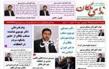 نشریه ندای ملکان - شماره ۴۰ منتشر گردید.تلفن درج خبر و آگهی:۰۹۱۴۴۲۱۳۷۷۷