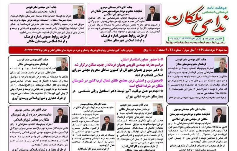 نشریه ندای ملکان شماره ۴۵ چاپ و منتشر شد