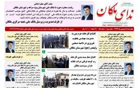 نشریه ندای ملکان شماره ۵۱ منتشر شد/تلفن درج خبر و آگهی:۰۹۱۴۴۲۱۳۷۷۷