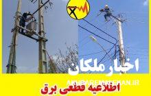 اطلاعیه اداره برق ملکان در خصوص قطعی برق در مسیر برخی روستاها طی روزهای پنج شنبه و جمعه