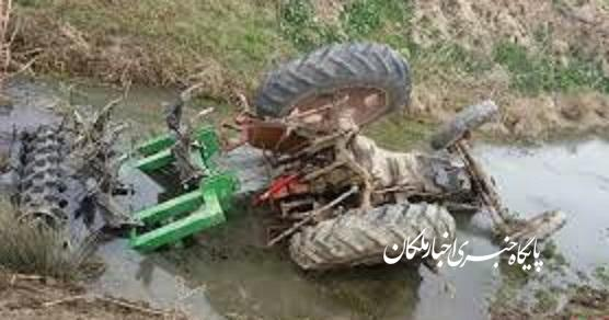 مرگ دو کشاورز ملکانی بر اثر سقوط تراکتور در کانال آب